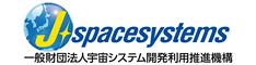 ロゴ(一般財団法人宇宙システム開発利用推進機構)